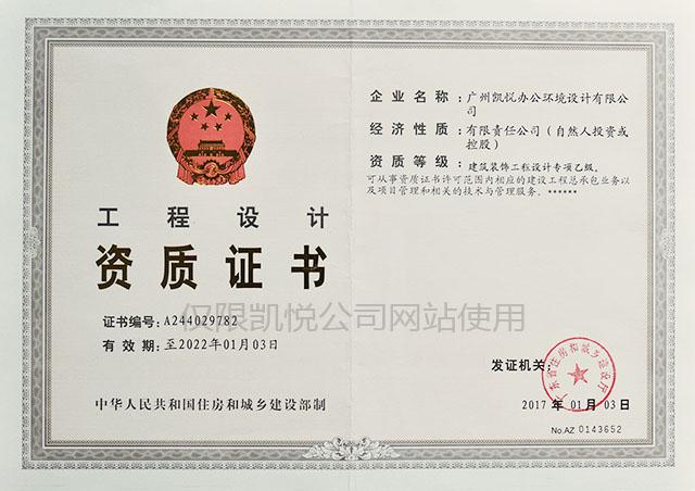 设计二级资质证书