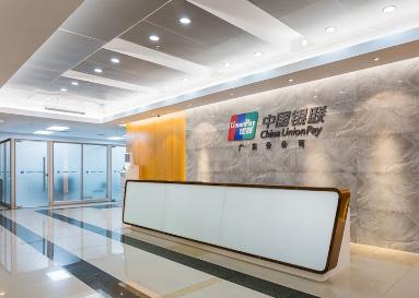 中国银联广州亚搏体育app官方ios楼亚搏体育app官方