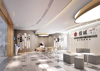 信诚人寿公司亚搏体育app官方ios空间设计