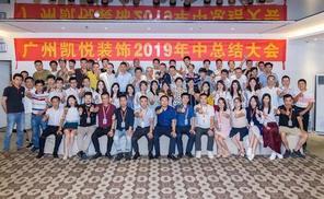 2019凯悦装饰年中总结大会